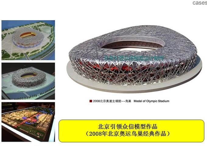 2008北京奥运主场馆—鸟巢